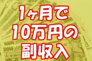 たった1ヶ月で10万円の副収入が得られるとしたら?せどりで稼げないとかないですよ!