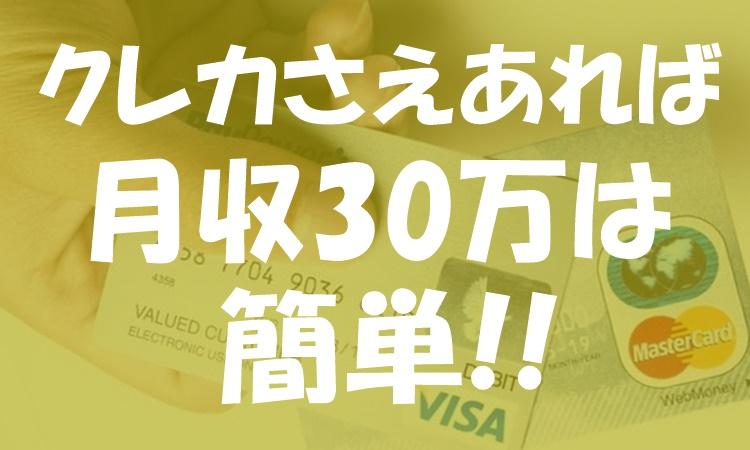 手持ちのお金が無くてもクレカさえ作ってしまえば、せどりで30万円の収入を1ヶ月目から得る事が簡単な理由
