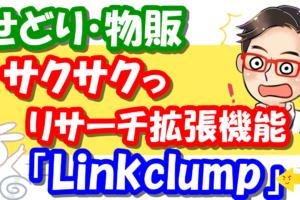 Linkclumpリンククランプ