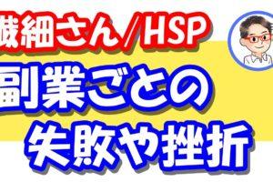 HSPの副業